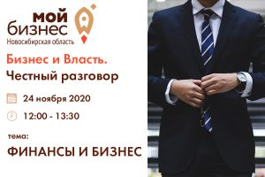 Финансы и бизнес Сибири