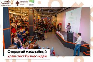 Стартовал первый в Новосибирске масштабный онлайн краш-тест бизнес-идей