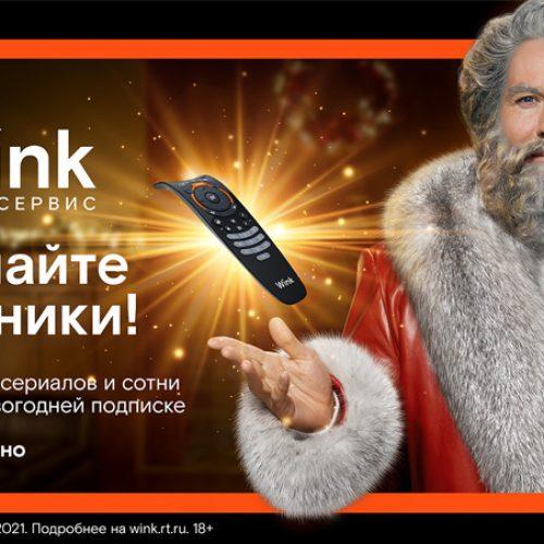 Праздничное настроение c «Новогодним Трансформером» от Wink