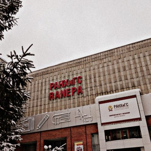 В сибирском РАНХиГС снова «зарплатный» конфликт