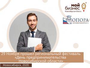 региональный фестиваль «День предпринимательства Новосибирской области»