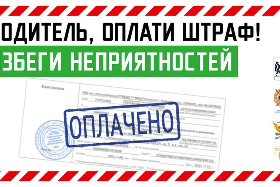 За три рабочих дня 2021 года по штрафам ГИБДД взыскано более 1,8 млн рублей