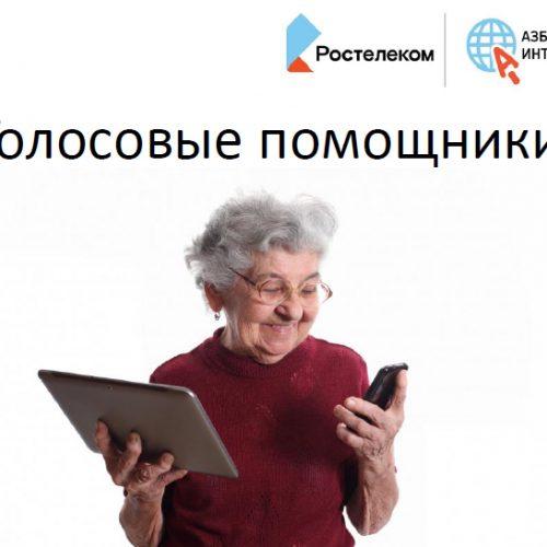 «Ростелеком» в Сибири подвел итоги цикла вебинаров для пенсионеров