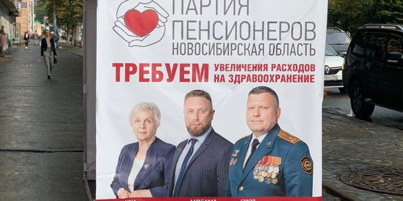 В заксобрании Новосибирской области изменения по пенсионной линии
