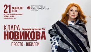 Афиша Новосибирска