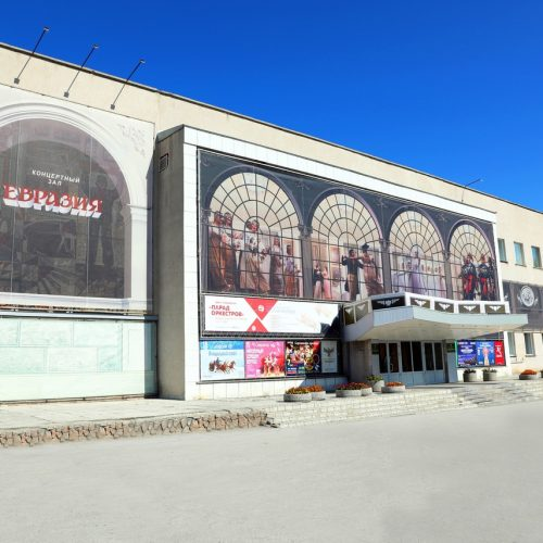 Концертно-театральный центр «Евразия» переименован в «Сибирь-концерт»