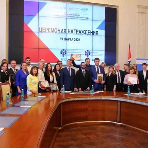 В Новосибирской области продлен срок приема заявок на региональный этап всероссийского конкурса «Экспортер года»
