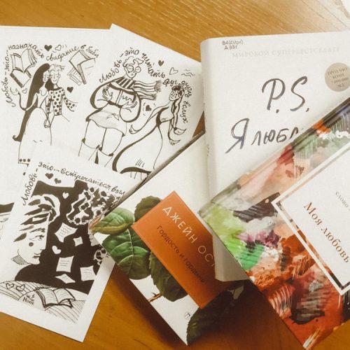Новосибирская студента нарисовала открытки ко Дню всех влюбленных