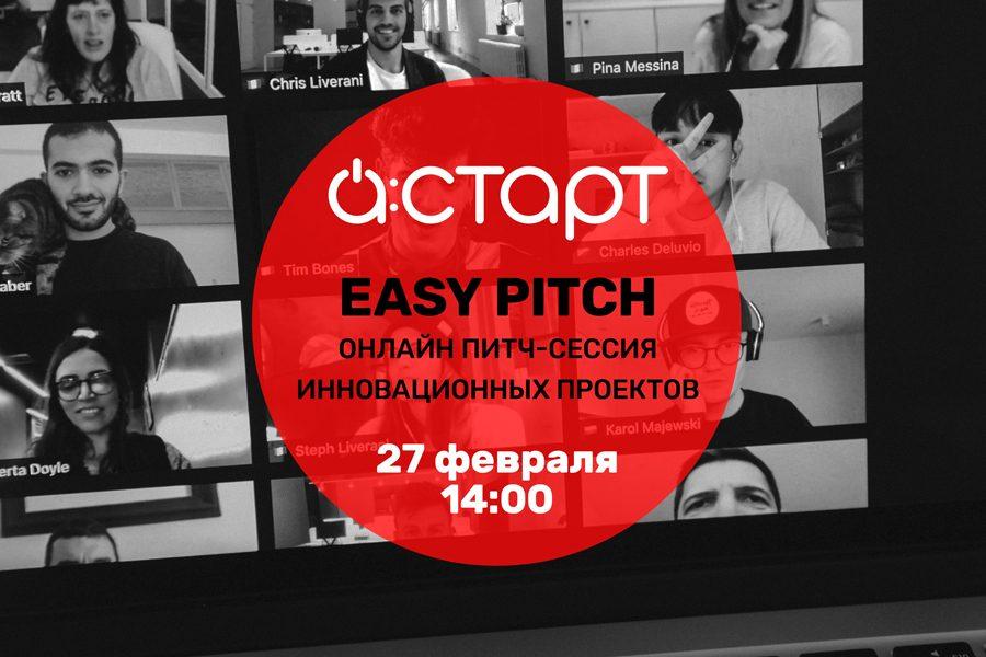 Питч-сессия для инноваторов пройдет в Академпарке 27 февраля