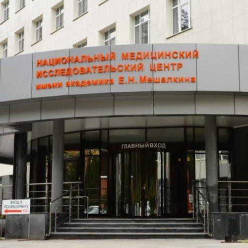 Имущество экс-замдиректора клиники Мешалкина частично обращено в доход государства