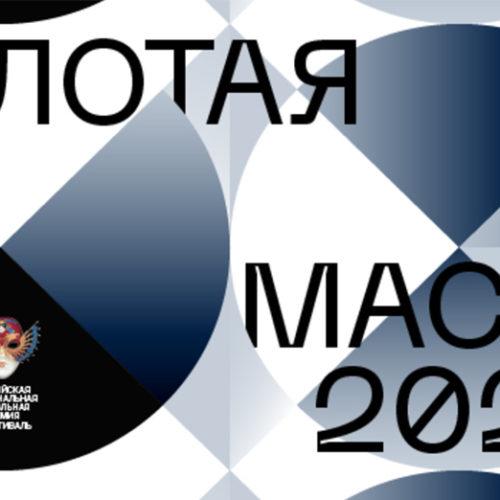 Театры Новосибирской области представят на фестивале «Золотая Маска» пять спектаклей