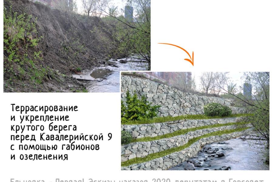 В мэрии создают рабочую группу для разработки программы по малым рекам Новосибирска