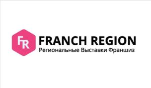 Региональная выставка франшиз «Франчайзинг в регионы» пройдет в Новосибирске