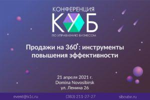 конференция по управлению бизнесом «КУБ»