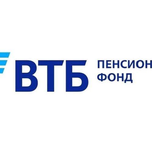 Пенсионный фонд ВТБ