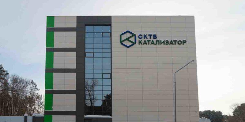 «СКТБ «Катализатор» планирует вложить в развитие более 3 млрд рублей