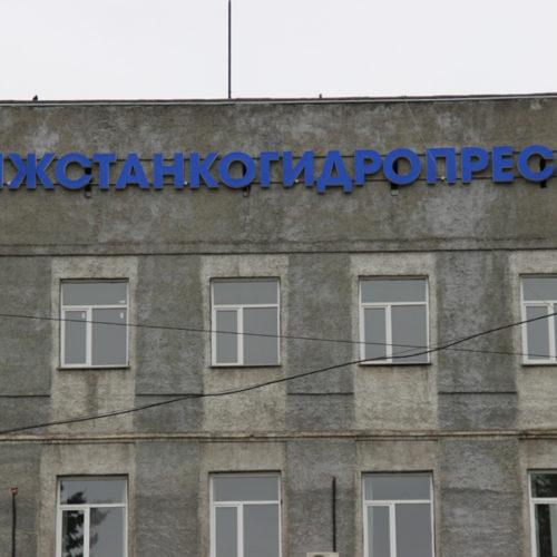 Часть долгов по зарплате на «Тяжстанкогидропрессе» обещают погасить до 20 мая