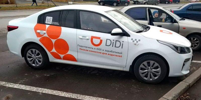 Новый агрегатор «DiDi-такси» закрепляется в регионах Сибири