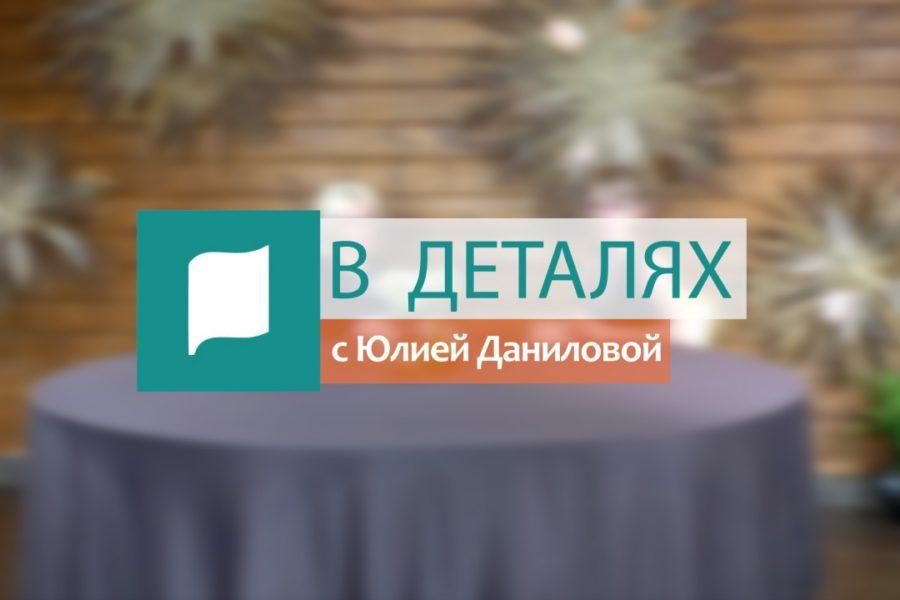 В деталях с Юлией Даниловой