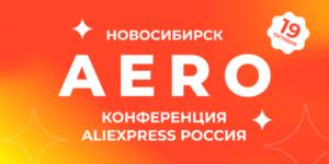 маркетплейсет AliExpress